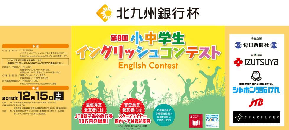 Kitakyushu Bank Cup
